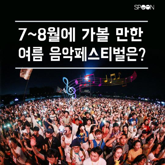 [카드뉴스] 7~8월에 가볼 만한 음악페스티벌은?