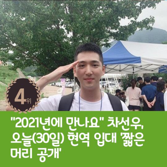 """지난주 핫이슈, 우주안 """"바람녀 프레임 씌우지 말라"""""""