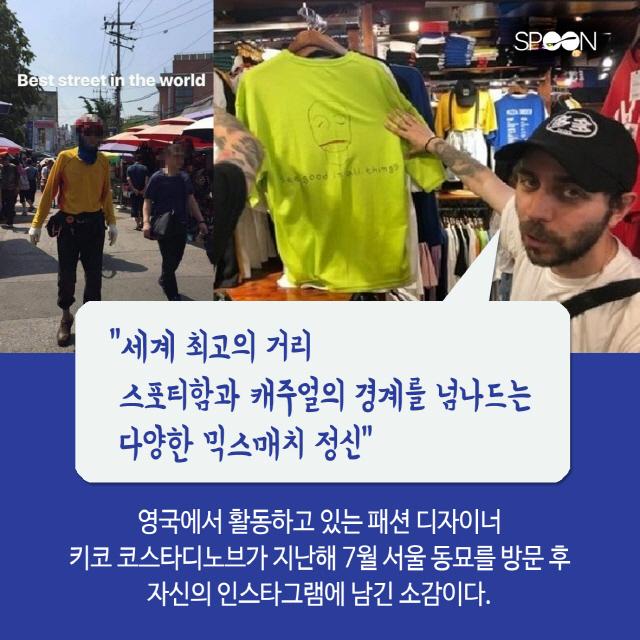 동묘의 '아재'들이 패션 피플로 등극한 까닭