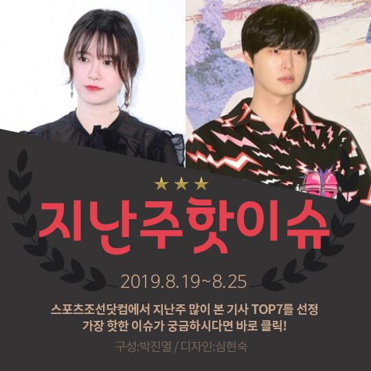 [카드뉴스] 지난주 핫이슈, 안재현-구혜선 '진흙탕ing'