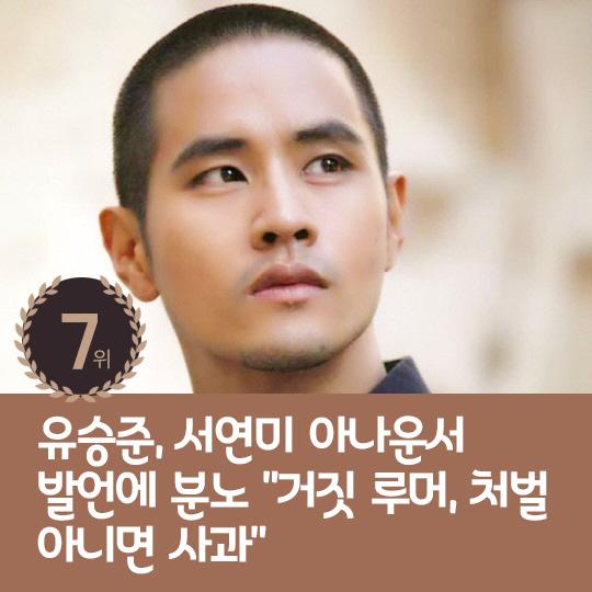 """지난주 핫이슈, 구혜선 """"안재현 외도사진 있다"""""""