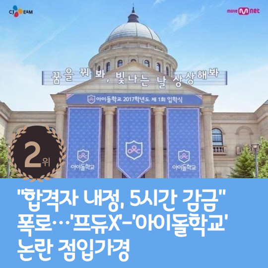 지난주 핫이슈, 박나래 건강상 이유로 활동 중단