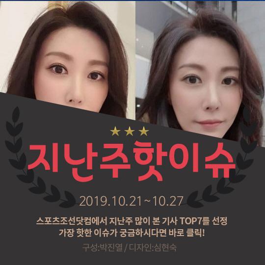 [카드뉴스] 지난주 핫이슈, 성현아의 생활고와 악플 고백