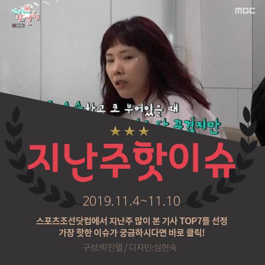 [카드뉴스] 지난주 핫이슈, 신봉선