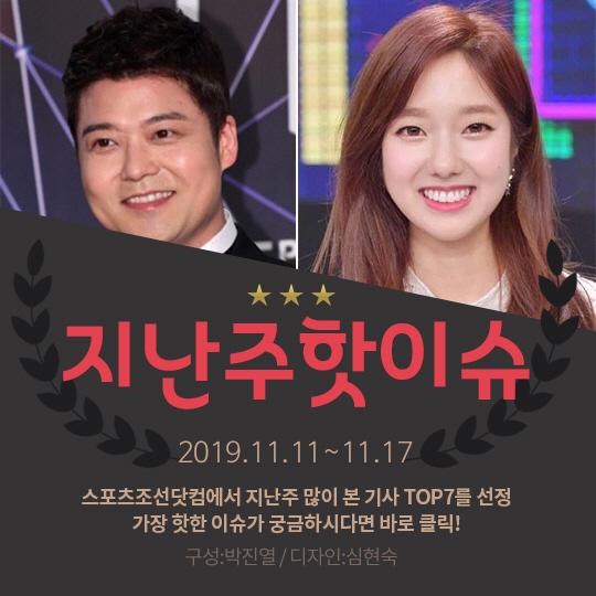 [카드뉴스] 지난주 핫이슈, 이혜성 라디오서 전현무와 열애 언급