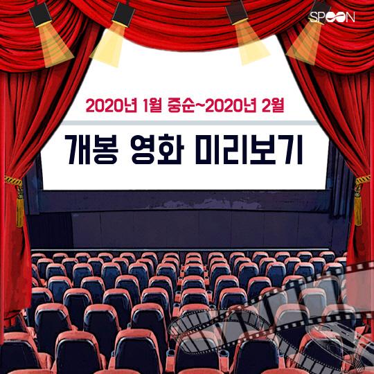 [카드뉴스] 2020년 1월 중순~2월 개봉영화 미리보기
