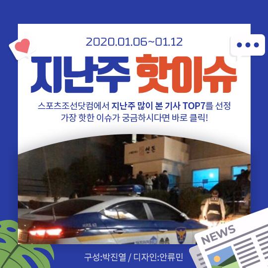 [카드뉴스] 지난주 핫이슈, '포방터 돈가스' 또 경찰차 출동
