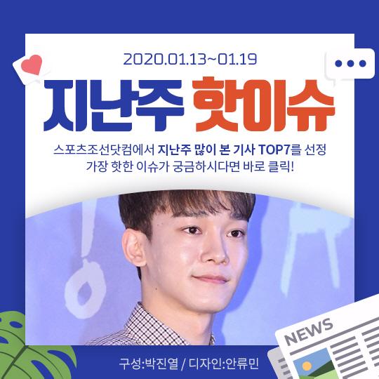 [카드뉴스] 지난주 핫이슈, 엑소 첸의 깜짝 결혼 발표
